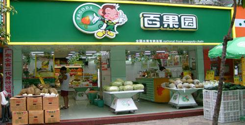 【原创】水果超市利润-水果超市装修效果图-水果超市