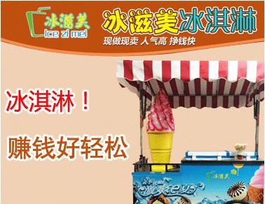 北京冰淇淋加盟哪家好?冰滋美冰淇淋加盟