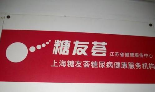 糖友荟健康服务机构加盟