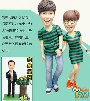 陶缘记DIY真人玩偶代理