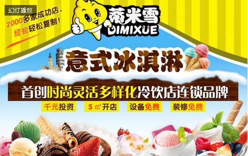 蒂米雪冰淇淋