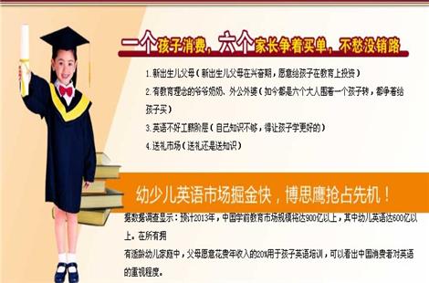 广东博思鹰教育加盟