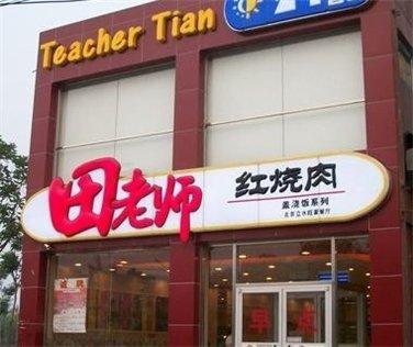 田老师红烧肉快餐加盟店