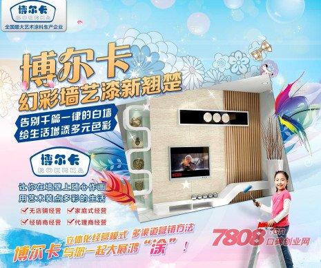 http://www.7808.cn/xiangmu/boerka.html