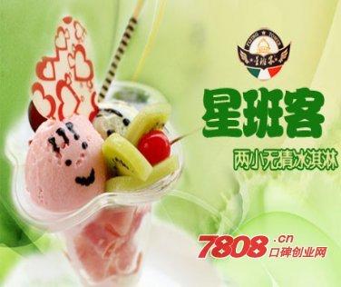 星班客冰淇淋