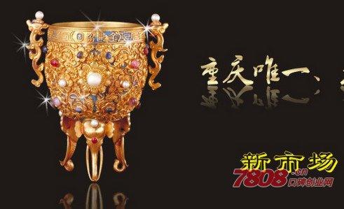 重庆珠宝展
