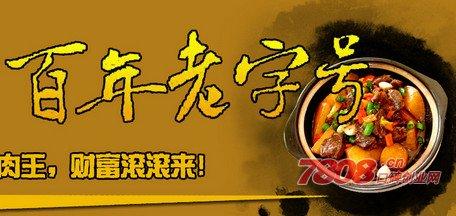 东兴牛肉王加盟店