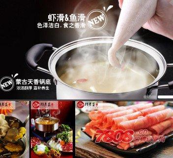 鲜煮艺火锅加盟