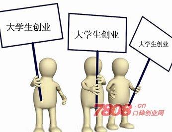 天津大学生创业扶持政策