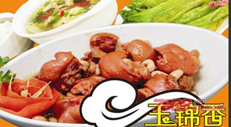 玉锦香快餐