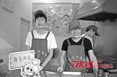 河南郑州大学生月薪万元辞职创业卖烤猪蹄