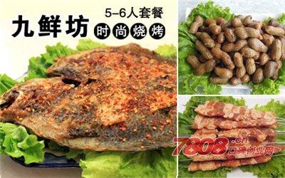 九鲜坊烧烤店