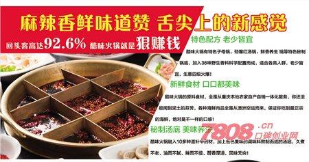 重庆酷味火锅店生意怎么样