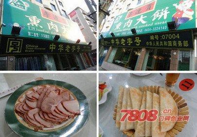 李连贵熏肉大饼店