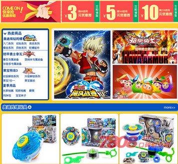 双11淘宝嘉年华的童装玩具