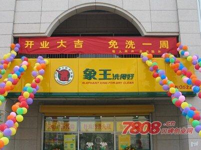 上海象王洗衣店加盟总部地址