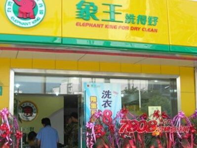 象王干洗店加盟