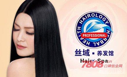 丝域养发馆