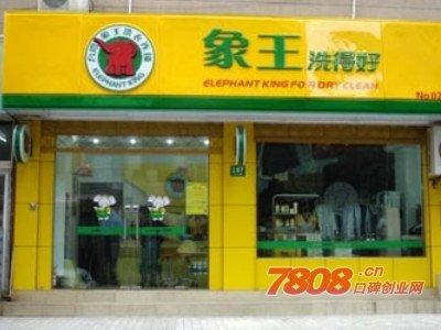 象王洗衣店加盟