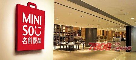 日本名创优品10元店加盟电话