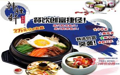 韩胜轩韩式料理加盟怎么样