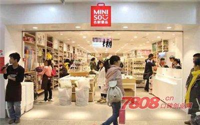 广州名创优品加盟店多少钱