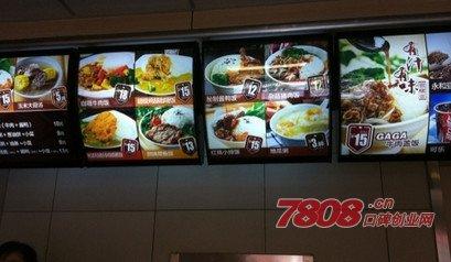 一米香牛肉饭,福州一米香,牛肉饭加盟,一米香