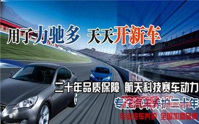 力驰多汽车养护加盟费、加盟条件