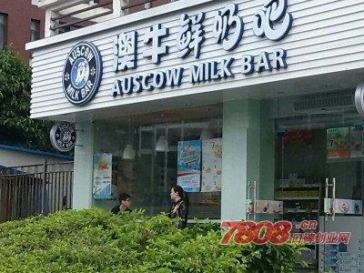 澳牛鲜奶吧,澳牛鲜奶吧加盟费,开个鲜奶吧要多少钱,福州澳牛鲜奶吧加盟
