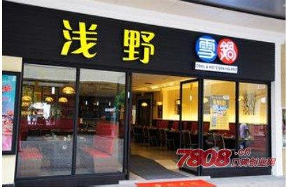 自助餐厅,台湾台湾雪锅,自助餐厅加盟