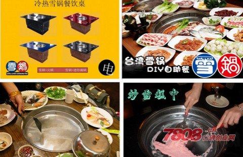 台湾雪锅,自助式餐厅加盟,台湾雪锅