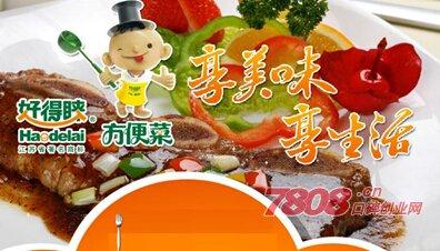 上海好得睐方便菜加盟总部地址