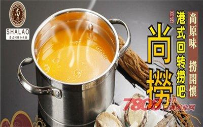 尚捞港式火锅加盟怎么样
