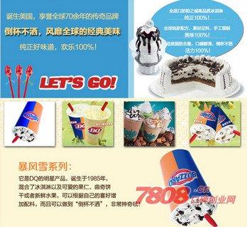 dq冰淇淋,dq冰淇淋加盟费,dq冰淇淋加盟
