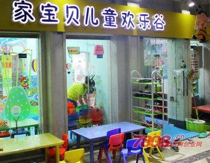 家宝贝儿童欢乐谷,家宝贝儿童乐园加盟,儿童乐园加盟