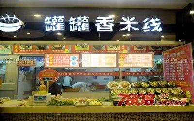 济宁罐罐香米线加盟店怎么样
