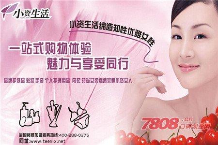 小资生活化妆品加盟费多少钱