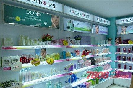 小资生活化妆品加盟需要多少钱