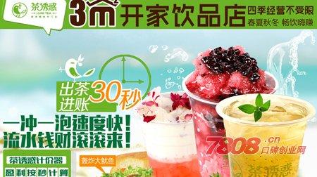 茶诱惑饮品加盟条件