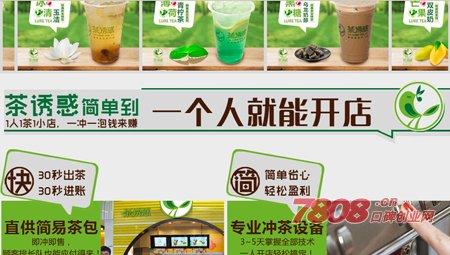 茶诱惑饮品加盟费多少
