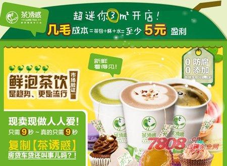 开家茶诱惑饮品加盟店需要什么条件