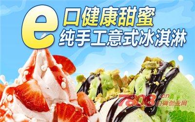 E号冰站冰淇淋加盟怎么样