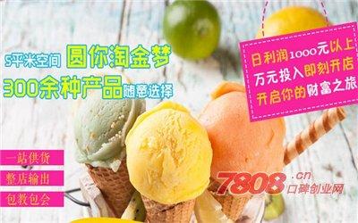 E号冰站冰淇淋加盟费是多少