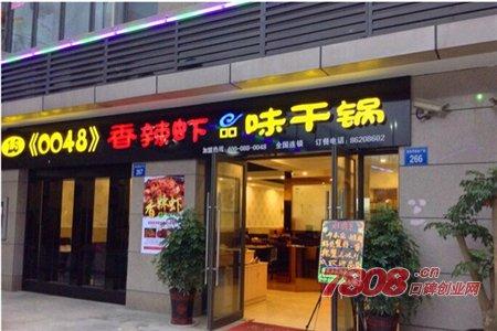 0048香辣虾加盟怎么样