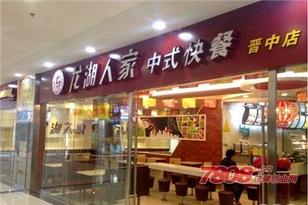 龙湖人家中式快餐可以加盟吗