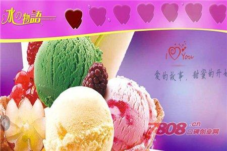 开冰淇淋加盟店选择哪家好