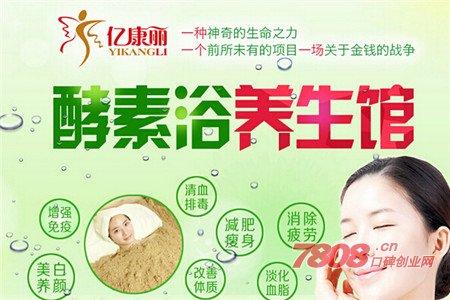 亿康丽酵素养生馆加盟条件