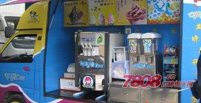 奶茶餐车价格多少,奶茶冰激凌设备全套