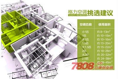 格力空调,深圳格力空调,格力空调总代理
