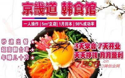 京畿道韩食馆加盟赚钱吗
